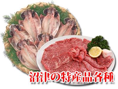 プレゼント3「沼津の物産各種」 ぬまづ観光フォトラリー