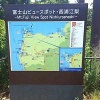 フォトポイント2「富士山ビュースポット・西浦江梨」バイクdeぬまづ観光フォトラリー