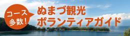 ぬまづ観光ボランティアガイド