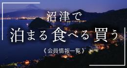 沼津で泊まる 協会加盟宿泊施設情報