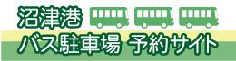 沼津港バス駐車場予約サイト