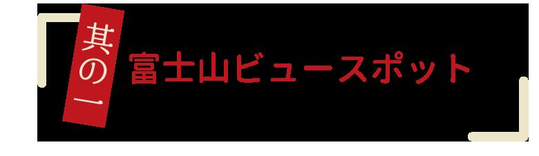 開運スポット其の一 富士山ビュースポット