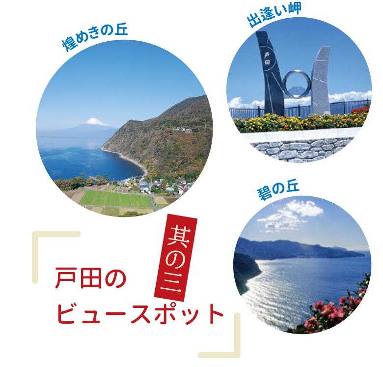 開運スポット其の三 戸田のビュースポット