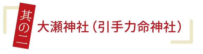 開運スポット其の二 大瀬神社(引手力命神社)
