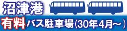 沼津港有料バス駐車場