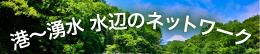 港~湧水 水辺のネットワーク 沼津・三島・清水・長泉