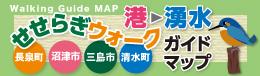 港・湧水せせらぎウォークガイドマップ