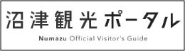 沼津観光ポータル