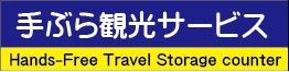 手ぶら観光サービス