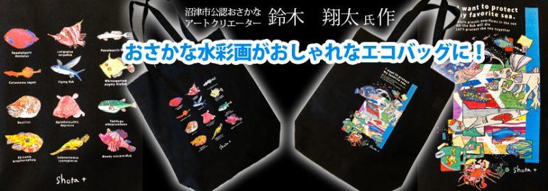 海洋生物水彩画のオリジナルエコバッグ